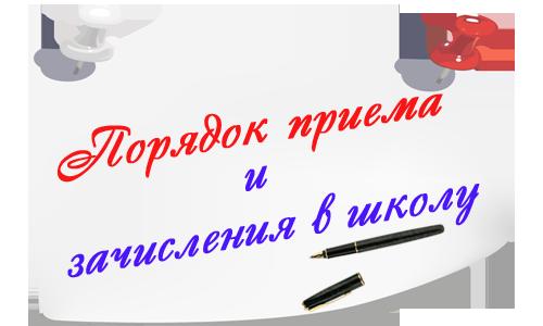 http://kikerinoschool.narod.ru/priem_v_shkolu.png